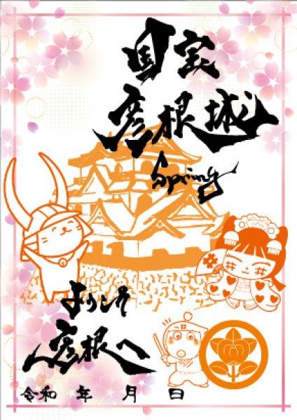 画像1: キャラご朱印シール:彦根城春横Ver. (1)
