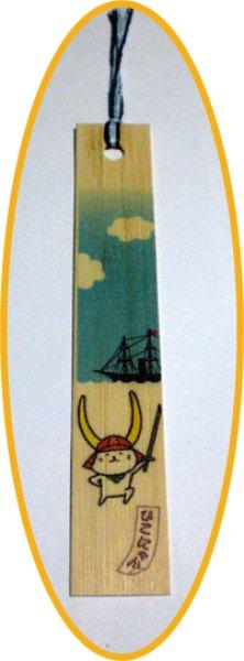 画像1: ひこにゃん竹しおり 帆船 (1)