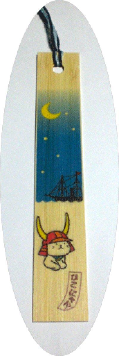 画像1: ひこにゃん竹しおり 帆船