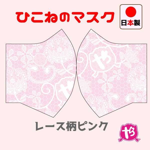 画像1: 【受注】やちにゃんマスク:レース柄ピンク (1)